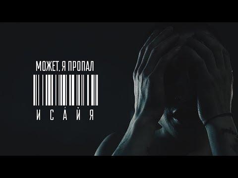 ИСАЙЯ — МОЖЕТ, Я ПРОПАЛ (Премьера клипа 2017)