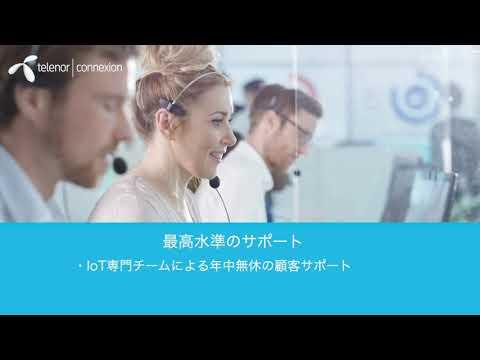 IoTサービスプロバイダーTelenor Connexionの概要