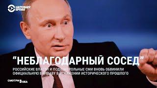 "Обещание Путина ""заткнуть"