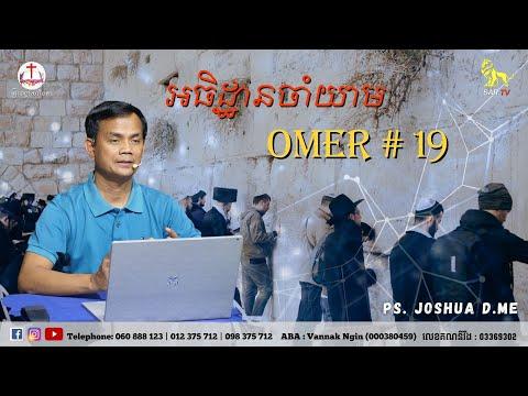 Omer #19   15 April  2021 (Live)
