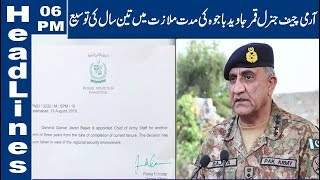 Army Chief General Bajwa's Term Extended | 06 PM Headlines | 19 August 2019 | Lahore News HD