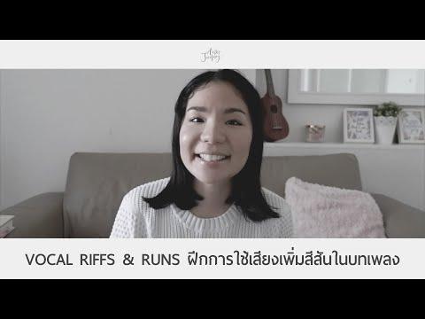 Aarks' Journey - Ep.57 Vocal Riffs & Runs