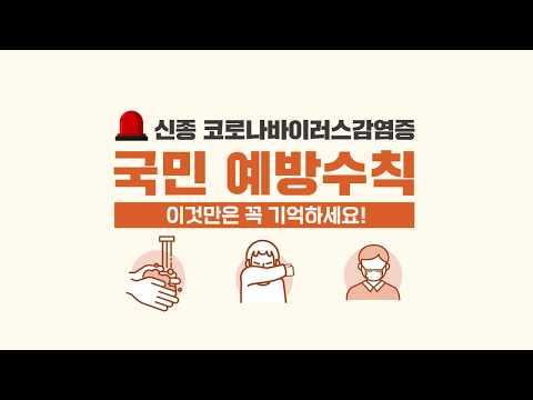 [기타 영상]'신종 코로나바이러스 감염증 국민 예방수칙' 이것만은 꼭 기억하세요! 이미지