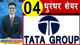 04 धुरंधर शेयर टाटा ग्रुप के | Share market basics for beginners | stock market for beginners