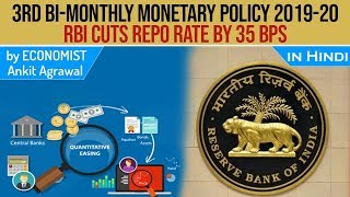 RBI Third bimonthly Monetary Policy 2019-20, Monetary Policy Committee cuts Repo Rate by 35 bps