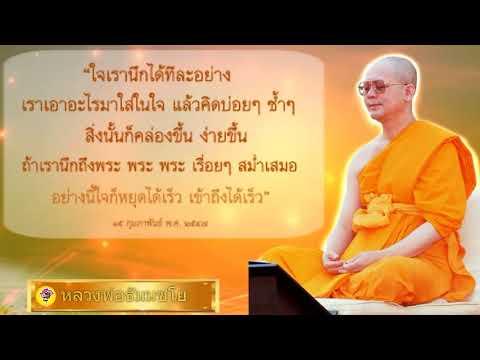 นึกถึงพระก็เห็นพระ #คุณครูไม่ใหญ่ หลวงพ่อ #ธัมมชโย #dhamma01 #คลิปวีดีโอ