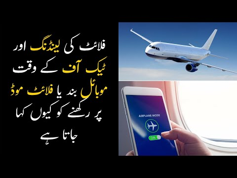 What Happens If You Don't Switch Your Phone To Airplane Mode During Takeoff And Landing?