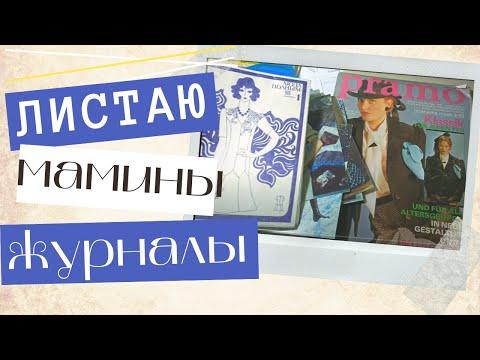 Листаю мамины журналы мод и открытки с выкройками