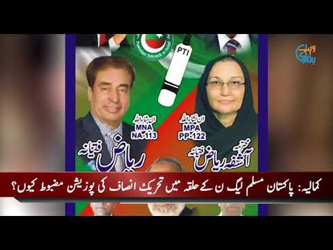 Kamalia: Why The Position Of PTI Strong In The Constituency Of Pakistan Muslim League N?