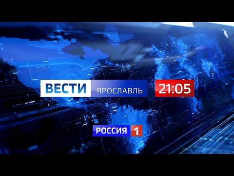 Вести-Ярославль от 14.05.2020 21.05