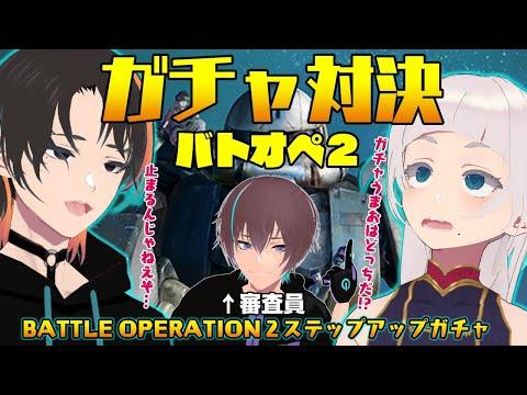 【バトオペ】ステップアップガチャ!ガチャうまお対決!/Gundam Battle Operation 2 Gacha!【プロ漫画家Vtuber】【機動戦士ガンダム バトルオペレーション2】