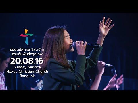Nexus Bangkok  2020/08/16