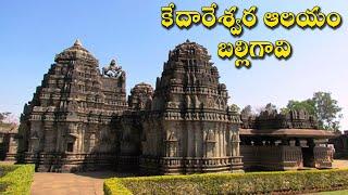 కేదారేశ్వర ఆలయం, బల్లిగావి