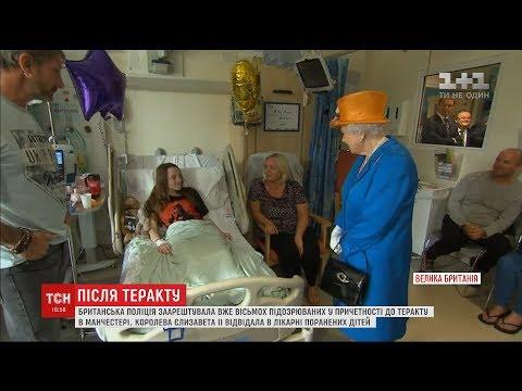 Єлизавета ІІ відвідала лікарню, куди після вибуху в Манчестері привезли 12 дітей