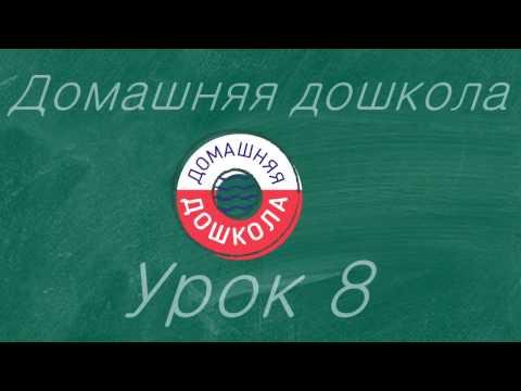 Урок №8 из полного курса домашней подготовки к школе (всего 34 урока)