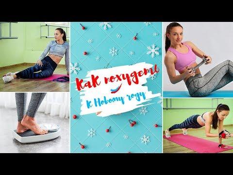Как быстро похудеть к Новому году? Бесплатный марафон стройности. Тренировка №8.