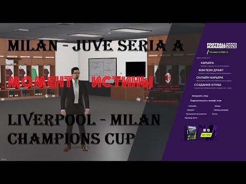 Football Manager 2020: Милан vs Юве и Ливерпуль   момент истины