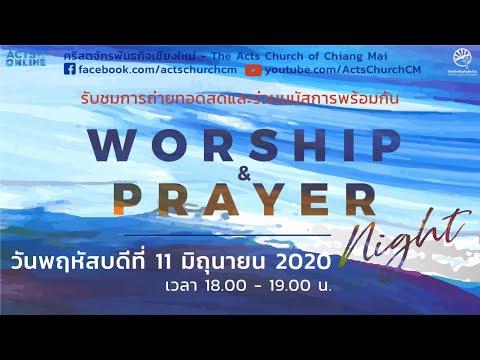 Worship and Prayer Night  11  2020