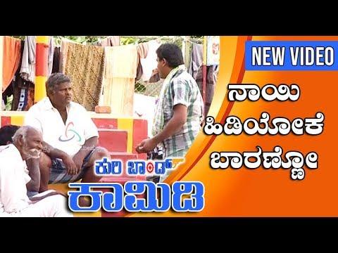 Kuribond - 75 | ನಾಯಿ ಹಿಡಿಯೋಕೆ ಬಾರಣ್ಣೋ | Kuribond New Video |
