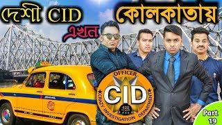 দেশী CID বাংলা PART 19 | Kolkata Investigation | Comedy Video Online | Funny New Bangla Video 2019