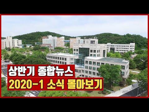 [고려대학교 세종캠퍼스] 상반기 종합 뉴스 - 2020-1 소식 몰아보기