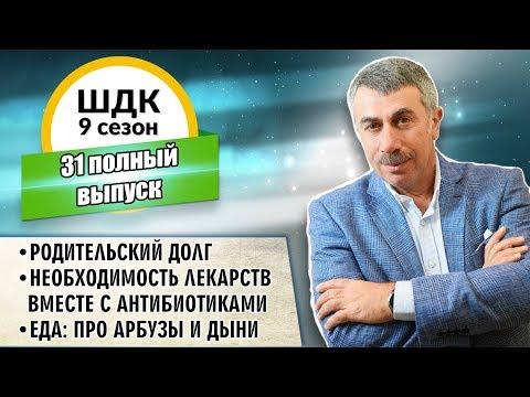 Школа доктора Комаровского - 9 сезон, 31 выпуск (полный выпуск)