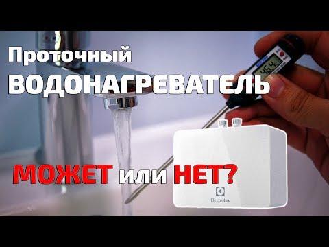 Проточный водонагреватель | Что могут 5.5 кВт? Проверяем на нашем объекте photo