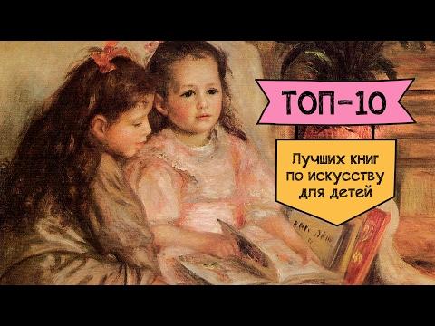 ТОП-10 лучших книг по искусству для детей photo