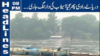Flood Warning Issued at River Ravi | 08 PM Headlines | 16 August 2019 | Lahore News HD
