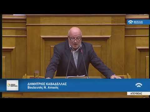 Δ. Καβαδέλλας (Βουλή, 15-11-2018)