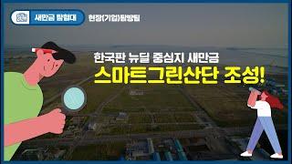 【새만금탐험대】 한국판 뉴딜 중심지 새만금 스마트그린산단 조성!