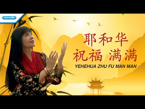 Herlin Pirena - Yehehua Zhu Fu Man Man (with lyric)