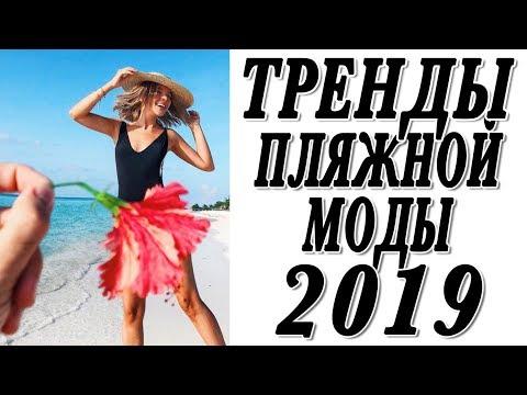 ТРЕНДЫ КУПАЛЬНИКОВ ЛЕТО 2019 | ПЛЯЖНАЯ МОДА | ГДЕ КУПИТЬ | DARYA KAMALOVA photo
