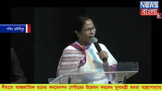 আন্তর্জাতিক মানের কনভেনশন সেন্টার উদ্বোধন মুখ্যমন্ত্রীর NEWS BANGLA 24X7 EXCLUSIVE (BREAKING NEWS)