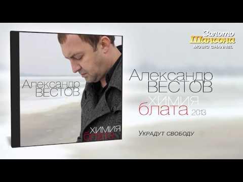 Александр Вестов - Украдут свободу (Audio) - UC4AmL4baR2xBoG9g_QuEcBg