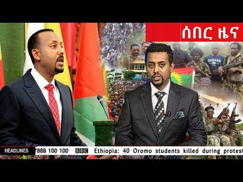 Ethiopia : ESAT Breaking news today Feb 20, 2019 / መታየት ያለበት