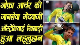 Jofra Archer की जानलेवा गेंदबाजी, खतरनाक बाउंसर से ऑस्ट्रेलियाई खिलाड़ी को किया लहूलुहान