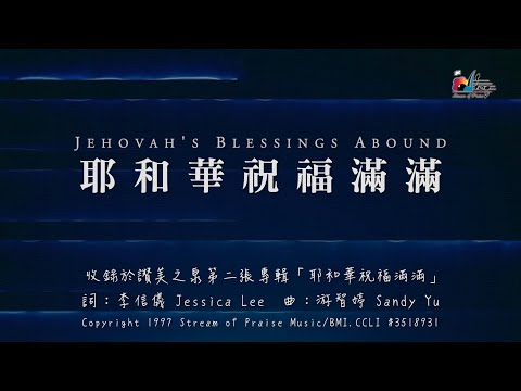 Jehovah's Blessings AboundMV (Official Lyrics MV) -  (2)