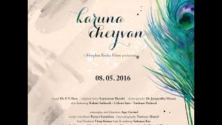 Karuna Cheyvan - sisyphusrocksfilms , Fusion