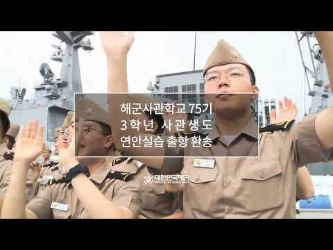 해군사관학교 75기 연안실습 출항 환송식