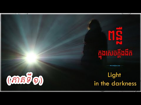 Light into the Darkness (Part 1)