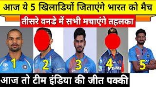 IND vs WI : इन 5 दमदार खिलाड़ियों की बदौलत टीम इंडिया आज जीत सकती है तीसरा वनडे मैच
