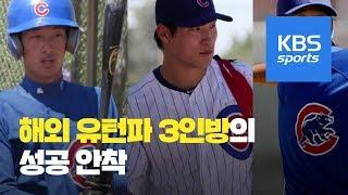 '빵 쪼가리 먹던' 해외 유턴파 3인방, 전반기 안착 성공 / KBS뉴스(News)