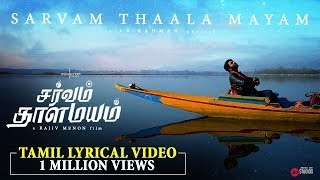 Video Trailer Sarvam Thaala Mayam