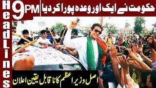 Good News from PM Imran Khan | Headlines & Bulletin 9 PM | 15 July 2019 | Express News