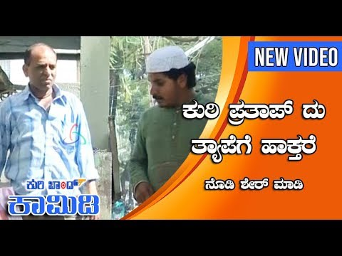 Kuribond - 82 | ಕುರಿ ಪ್ರತಾಪ್ ದು ತ್ಯಾಪೆಗೆ ಹಾಕ್ತಾರೆ  ನೋಡಿ|  ಶೇರ್ ಮಾಡಿ | Kuribond New Video|