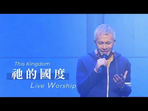 / This KingdomLive Worship -  ft.