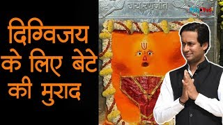 Bhopal में Digvijaya की जीत पक्की : Jaivardhan Singh | रणजीत हनुमान मंदिर में की विशेष पूजा