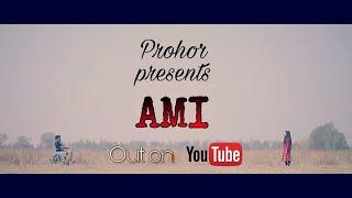 Ami (আমি) | Prohor | Official Music Video | 2019 | - prohor.inc , Jazz