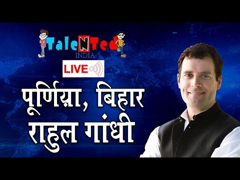 LIVE: Congress President Rahul Gandhi addresses public meeting in Purnea, Biha| Talented India News